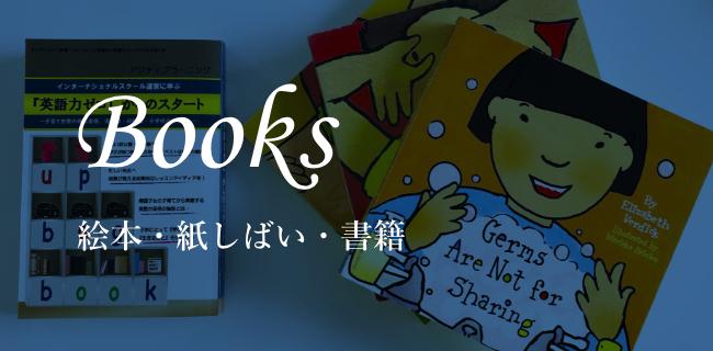 書籍 絵本・紙しばい
