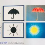 pic card_weather_A5_laminated
