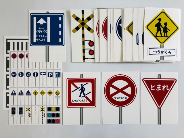pic cards_road sign_Japanese